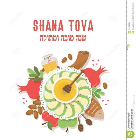 happy  sweet  year  hebrew shana tova set  jewish symbols   jenwish  year