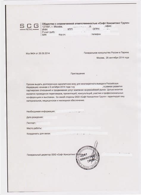 Exemple De Lettre D Invitation De Sejour Modele Lettre Invitation Visa Affaire Document