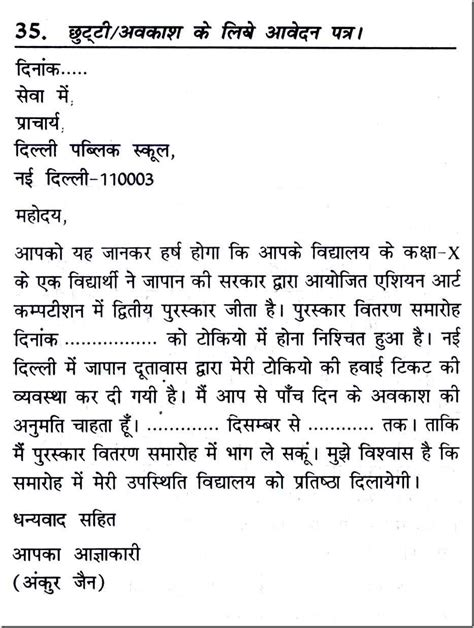 holiday application letter hindi tourismstyleco