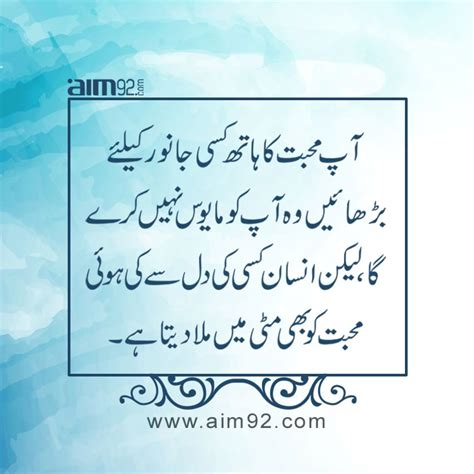 Golden Words by Golden Words In Urdu