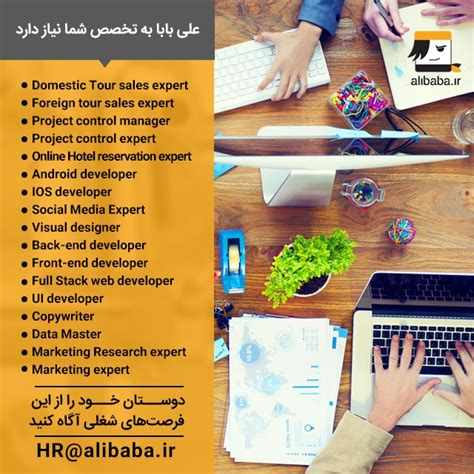 alibaba recruitment استخدام در بزرگترین کسب و کار اینترنتی حوزه ی گردشگری