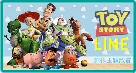 theme line android toy story 玩具總動員主題教學 綠蟲網 bidwipershare com
