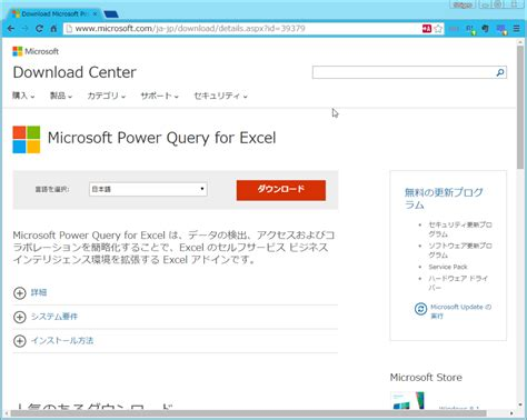 repository pattern query exle download microsoft power query for excel from official