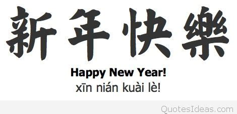 happy new year in mandarin best happy new year pictures wishes 2016