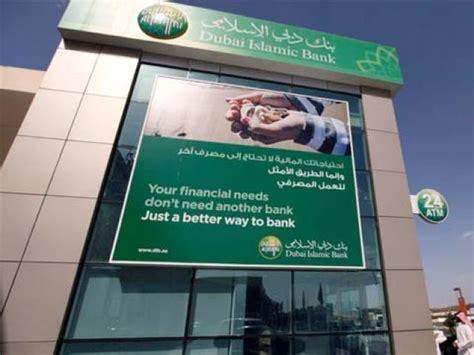 islamic bank loans uk malaysia replaces pakistan as leader in islamic banking