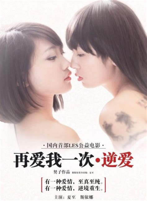 film love me again love me again inverse love 2013 xia zhi si yina