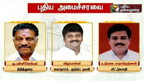 Cabinet Ministers In Tamilnadu by List Of Ministers For Tamilnadu Released