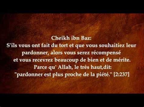 pardonner cheikh ibn baz youtube