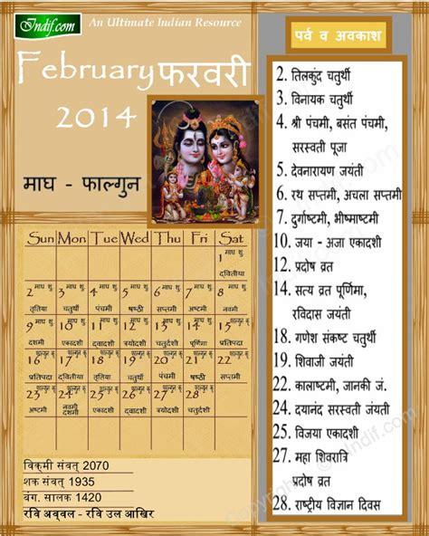 Hindu Calendar 2014 February 2014 Indian Calendar Hindu Calendar