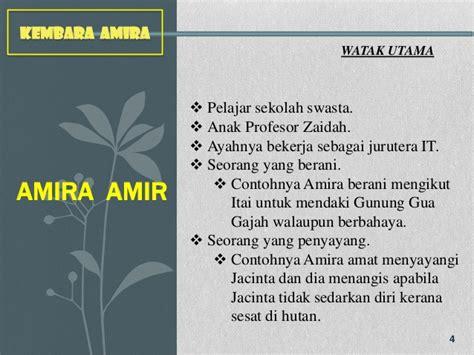 Amira Berbahaya Novel Kembara Amira