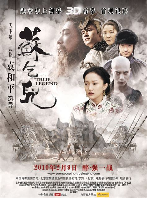 Chinese Film Names | chinese name for this film is su qi er english name is