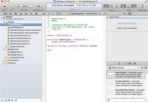 html xcode tutorial สร ปและทำความเข าใจ ส งท ต องม ก อนการเข ยน app บน ios