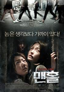 film sedih korea movie manhole korean movie 2013 맨홀 hancinema the