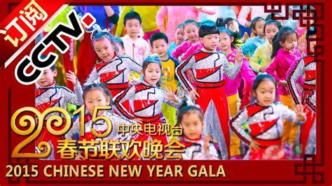 cntv new year gala 2015 2015 new year gala year of goat 创意节目 自古英雄出少年 王浩等丨