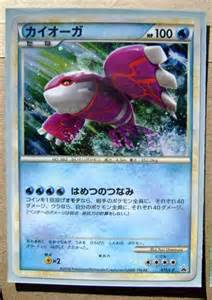 Gallery images and information shiny kyogre card