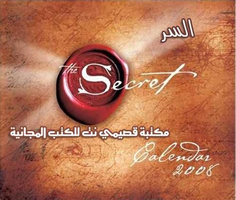 the secret a novel books gefunden zu secret books auf http www qassimy