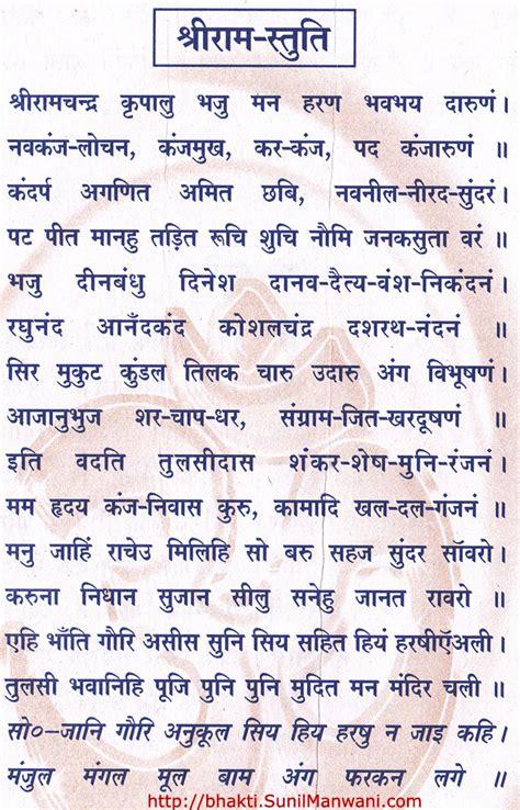 Shree Ramchandra Kripalu Bhajman Lyrics | shri ramchandra kripalu bhajman aarti bhakti devotion