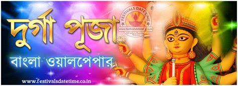 durga puja festival bengali wallpapers