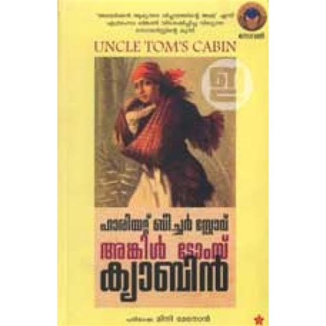 Tom Cabin Book Review by Tom S Cabin Malayalam Chintha Edition Indulekha