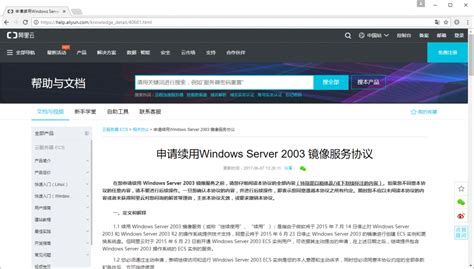 alibaba web hosting cloud wars alibaba becomes 2nd largest hosting company