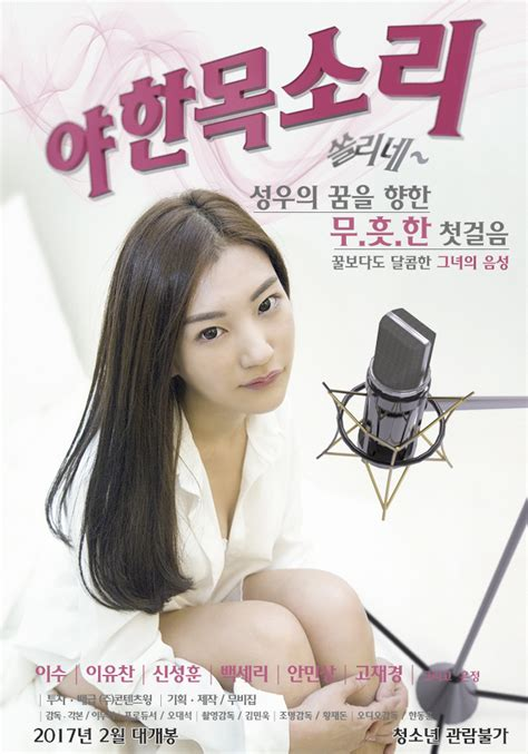 film korea hot video added trailer for the korean movie sexy voice