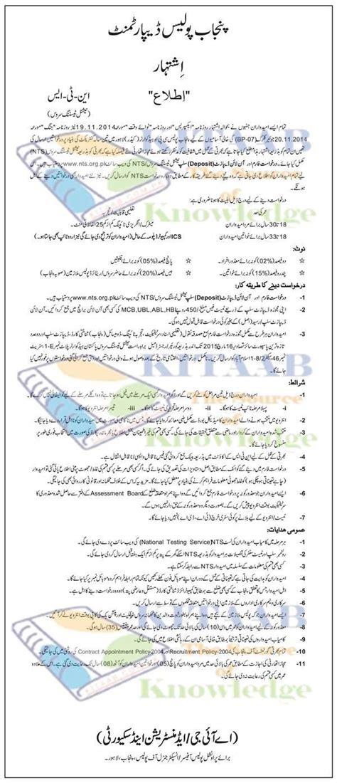 pattern paper nts punjab police constable nts guide book download