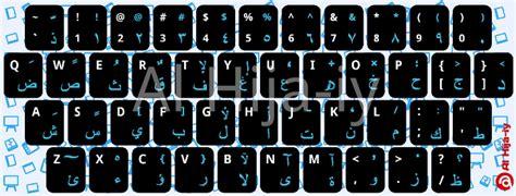 Keyboard Untuk Laptop arabic keyboard sticker untuk notebook dan netbook alhijaaiy