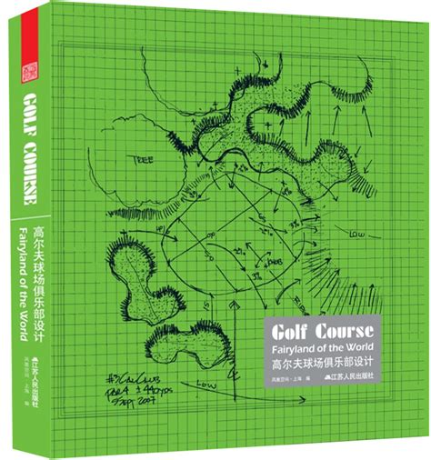 a course in system design river publishers series in automation and robotics books golf course fairyland of the world ifengspace design