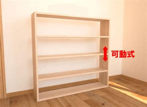 diy rs 1 4 意外とできる 1 215 8で作る可動棚付き本棚の作り方 簡単な本棚の作り方