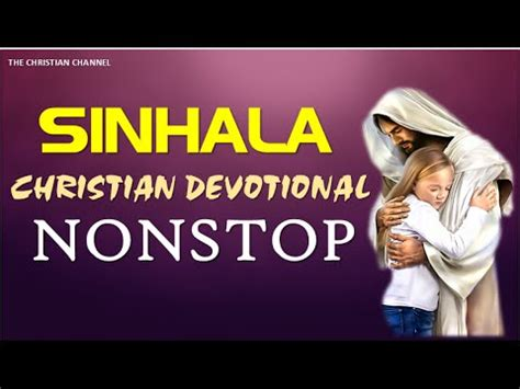 song nonstop sinhala christian devotional songs nonstop