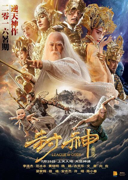 film fantasy mandarin investiture of the gods novel movies chinese movies