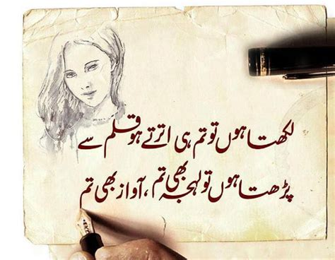 Beautiful Poetry Wallpapers best hd every wallpapers beautiful sad lovely urdu poetry