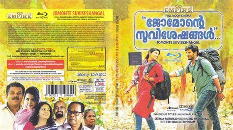film drama usa jomonte suvisheshangal malayalam blu ray 2016 drama film