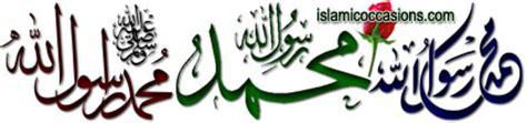 biography muhammad rasulullah holy prophet muhammad stories sirat un nabi life of