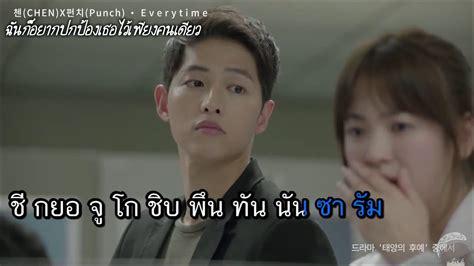 download mp3 exo punch everytime ต ดเส ยงร อง chen exo punch everytime ช ว ตเพ อ