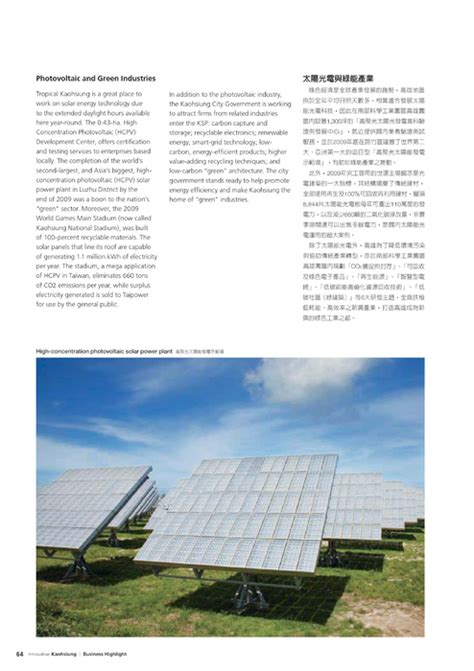 New Model Lu Solar Led Senter Cing Biru http www gogofinder tw books 35 高雄市政府專刊 創新高雄