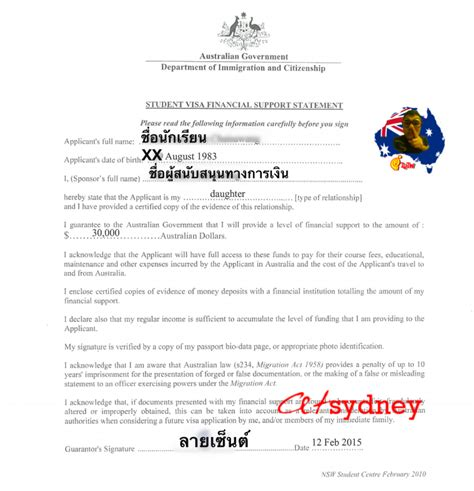 Financial Support Letter For Student Visa Australia Student Visa Financial Support Statement At Sydney ศ กษาและทำงานท ออสเตรเล ย ย งแบ งป น
