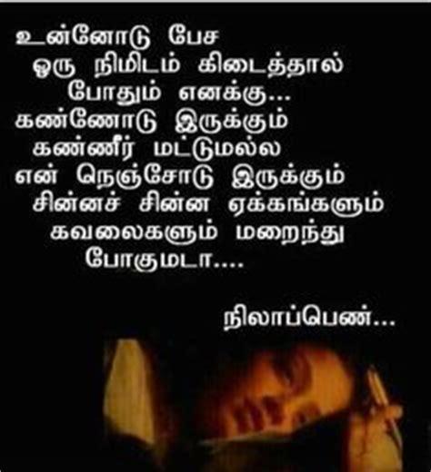 tamil quotes about self realization with sad tamil kobamana tamil kavithai koba kavithai angry kavithai
