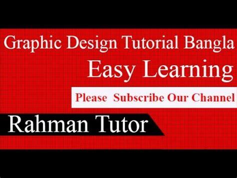 graphics design bangla tutorial illustrator bangla tutorial part 22 illustrator bangla