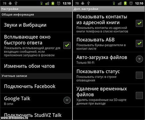 icq for mobile icq mobile обзор приложения под android