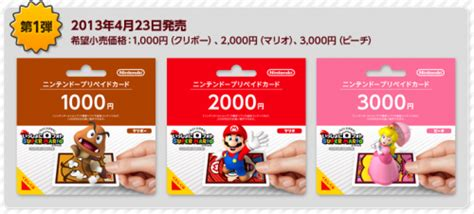 Eshop Gift Card - new prepaid 3ds eshop cards are also ar cards in japan