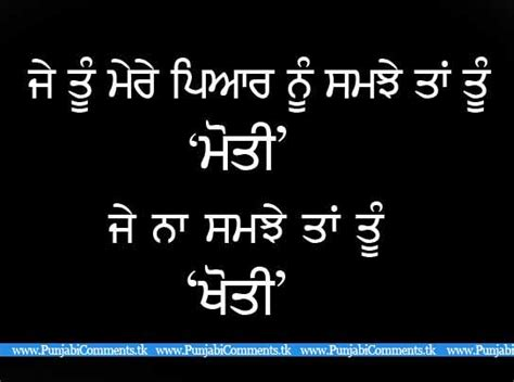 wallpaper cool status punjabi graphics and punjabi photos 3 25 12 4 1 12