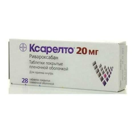 Obat Xarelto 20 Mg xarelto 20 mg