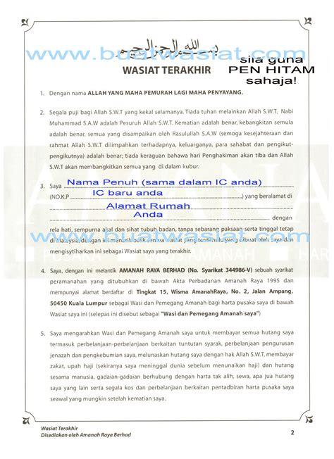 cara pendaftaran wasiat islam perkhidmatan tulis wasiat