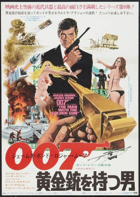 film action terbaik james bond 188 best images about robert mcginnis movie posters on