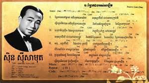song khmer prek eng os sang khem sisamuth best khmer song