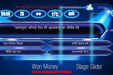 Money Winning Quiz - hindi kbc kaun bane crorepati 1mobile com