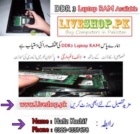 ddr3 ram for laptop price ddr3 2gb ram price in pakistan laptop ram lahore