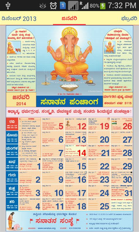 Letter Of Intent Meaning In Kannada Search Results For Kannada Panchanga App Calendar 2015