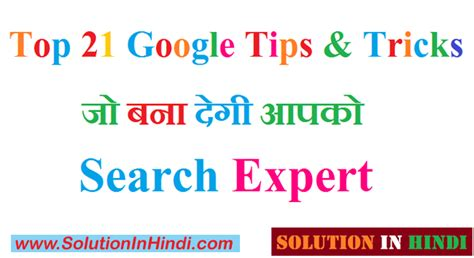 pattern lock chahiye top 21 google tips tricks ज बन द ग आपक search expert